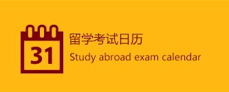 留学考试日历